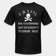 Produit local Makhnovtchina - Death to all who stand in the way of obtaining the freedom of working people!