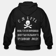 Hoodie à fermeture éclair Makhnovtchina - Death to all who stand in the way of obtaining the freedom of working people!