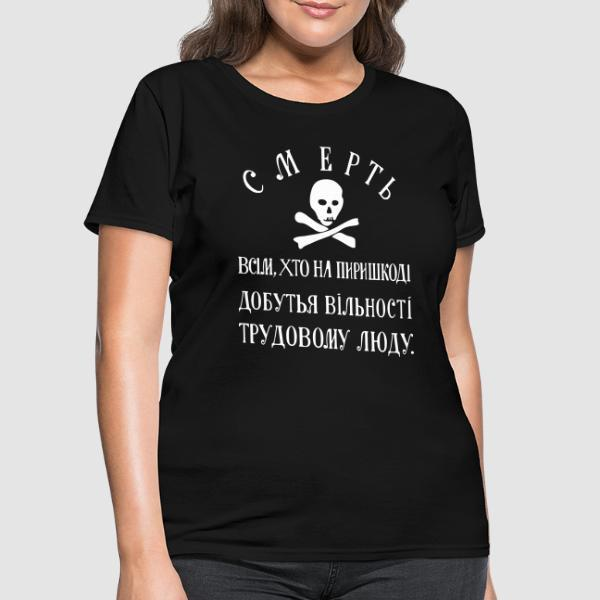 Makhnovtchina - Death to all who stand in the way of obtaining the freedom of working people! - T-shirt féminin Militant