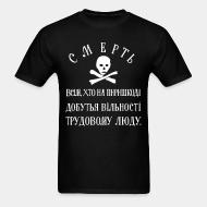 T-shirt Makhnovtchina - Death to all who stand in the way of obtaining the freedom of working people!