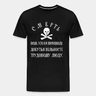 T-shirt Xtra-Large Makhnovtchina - Death to all who stand in the way of obtaining the freedom of working people!