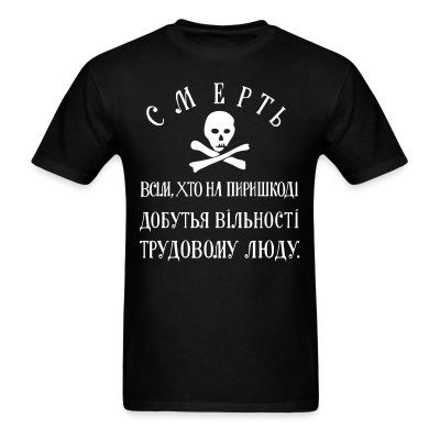 Makhnovtchina - Death to all who stand in the way of obtaining the freedom of working people! Politics - Anarchism - Anti-capitalism - Libertarian - Communism - Revolution - Anarchy - Anti-government - Anti-state