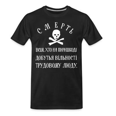 T-shirt organique Makhnovtchina - Death to all who stand in the way of obtaining the freedom of working people!